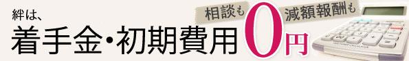着手金0円、初期費用0円、相談無料、減額報酬0円