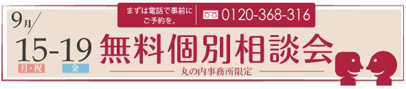 info_soudankai140915.png