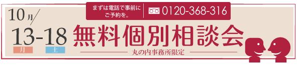 info_soudankai141013.png