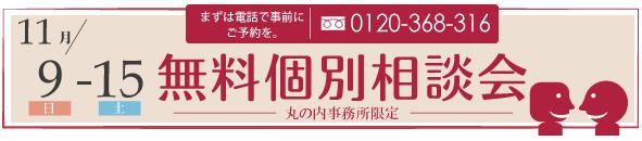 info_soudankai141109.png