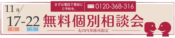 info_soudankai141117.png