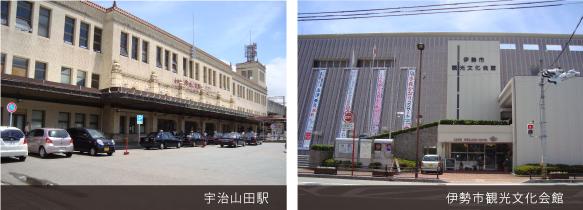 近鉄宇治山田駅から徒歩1分伊勢市観光文化会館