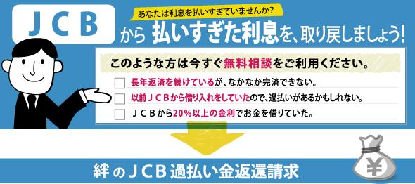 jcb_tit.png