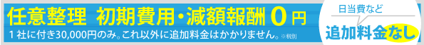 任意整理の初期費用,減額報酬0円
