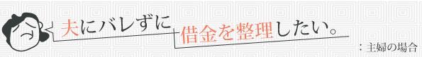 soudanshitsu_q04.jpg