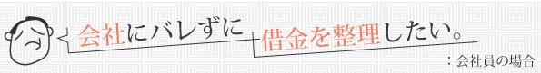soudanshitsu_q05.jpg