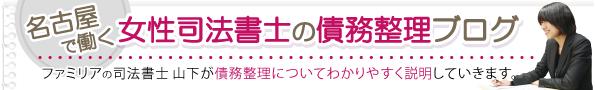 名古屋で働く、女性司法書士の債務整理ブログ