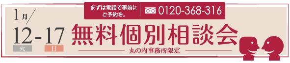 info_soudankai151225.png