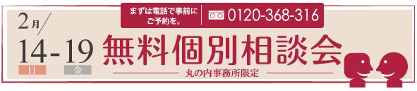 info_soudankai160202.png
