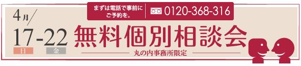 info_soudankai160404.png