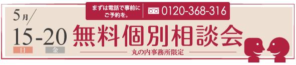 info_soudankai160426.png