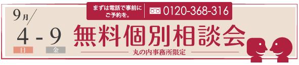 info_soudankai160826.png
