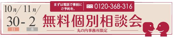 info_soudankai161012.png