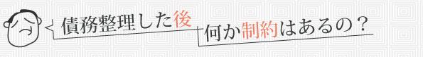 soudanshitsu_q08.jpg