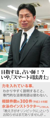 司法書士國枝の写真